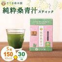 純粋桑青汁 スティックタイプ30×5箱セット+1箱プレゼント 桑の葉 桑青汁 青汁 糖質制限 低糖質 わくわく園 さつま桑…