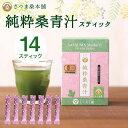 1000円ポッキリ 純粋桑青汁 スティック7包入×2パック 青汁 糖質制限 糖質オフ 送料無料 桑の葉 粉末 国産 無添加…