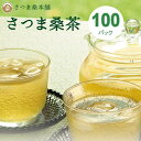 さつま桑茶 わくわく園 さつま桑本舗 wakuwakuen 日本国産 鹿児島県産100%桑の葉使用 無添加 ノンカフェイン…