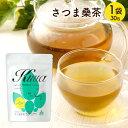 さつま桑茶 30包入り ダイエット 糖質制限 低糖質 わくわく園 さつま桑本舗 国産 スーパーフード ノンカフェ…