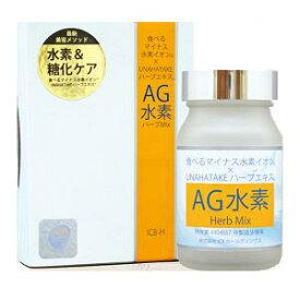 【送料無料】水素 サプリ糖化ケアサプリメント AG水素ハーブmix