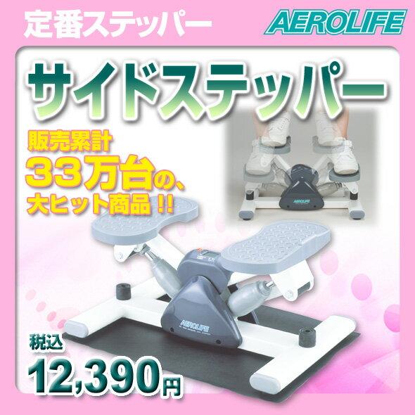 エアロライフ・サイドステッパー 【DR3865】スリムボディ ダイエット