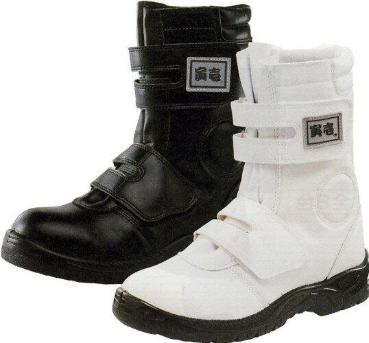 【寅壱】長マジック安全靴 23〜32cm!