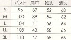 ナース用Vネックカーディガン【タイプ・S〜3L】【激安】