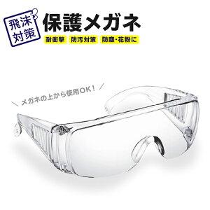 【2個以上購入で5%オフクーポン配布中!】保護メガネ 保護めがね ゴーグル 眼鏡対応 ウイルス対策 女性 曇らない 保護眼鏡 メガネの上から 女性用 ポイント消化 送料無
