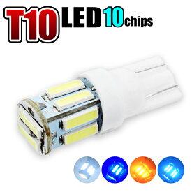 車 バックランプ led t10 t16 爆光 明るい ウェッジ球 増設 ポジションランプ ルームランプ ナンバー灯 ウインカー メーター球 白 黄色 青