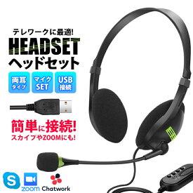 ヘッドセット USB マイク 有線 ps4 テレワーク グッズ 在宅 Skype ZOOM