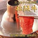 【初回限定】【松阪牛】しゃぶしゃぶ肉300g7450円三重 ギフト 肉 内祝 高級食材 贈り物 グルメ 母の日 父の日 誕生日 プレゼント