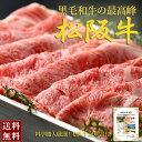 【松阪牛】すき焼き肉700gモモ・バラ【松坂牛】【楽ギフ_のし宛書】