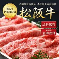 松阪牛すき焼き肉500gモモ【松坂牛】【楽ギフ_のし宛書】