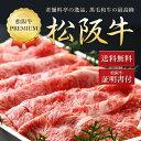 【松阪牛】すき焼き肉800g モモ【赤字覚悟の大特価!】【送料無料】 三重 ギフト 肉 和牛 内祝い 高級食材 贈り物 グルメ 母の日 父の…