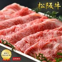 【松阪牛】すき焼き肉400gロース肩ロース【松坂牛】【楽ギフ_のし宛書】