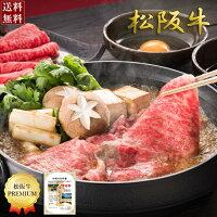 【松阪牛】すき焼き肉800gモモ・バラ【松坂牛】【楽ギフ_のし宛書】