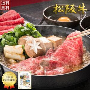 松阪牛 すき焼き肉800gモモ・バラ【赤字覚悟の大特価!】【楽ギフ_のし宛書】