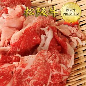 【松阪牛】切り落とし肉400gご予算・人数様に合わせて、貴方だけのセットも作れちゃいます♪【松坂牛】【楽ギフ_のし宛書】