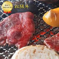 松阪牛焼肉200gご予算・人数様に合わせて、貴方だけのセットも作れちゃいます♪【松坂牛】