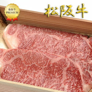 【松阪牛】ステーキ肉500g分(250gを2枚)ご予算・人数様に合わせて、貴方だけのセットも作れちゃいます♪【松坂牛】【楽ギフ_のし宛書】