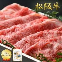 【松阪牛】すき焼き肉800gモモ【松坂牛】【楽ギフ_のし宛書】