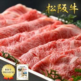 【松阪牛】すき焼き肉2000gモモ【松坂牛】【楽ギフ_のし宛書】
