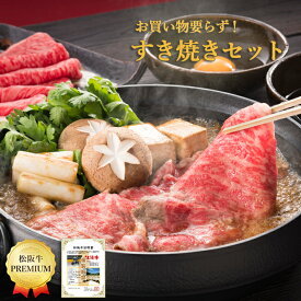 【ミールキット】すき焼きセット(国産牛)