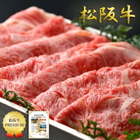 料亭職人特選松阪牛すき焼き肉3〜4人前(500g)