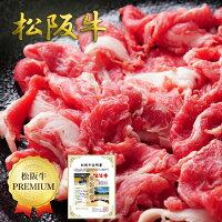 松阪牛切り落とし肉700gご予算・人数様に合わせて、貴方だけのセットも作れちゃいます♪【松坂牛】