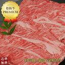 【初回限定】【松阪牛】料亭職人特選松阪牛しゃぶしゃぶ肉 3〜4人前(500g)【送料無料】 三重 ギフト お返し 和牛 内祝 高級食材 贈り物…