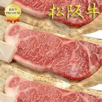 松阪牛ステーキ肉900g(300gを3枚)ご予算・人数様に合わせて、貴方だけのセットも作れちゃいます♪【松坂牛】