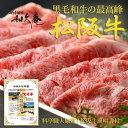 松阪牛 すき焼き肉400gモモ・バラ【赤字覚悟の大特価!】【楽ギフ_のし宛書】