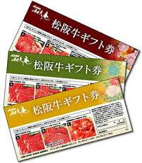 ★送料無料★松阪牛ギフト券10,500円コース