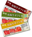 【あす楽対応】★送料無料★松阪牛ギフト券 5,250円コース