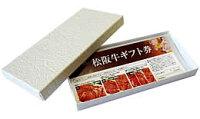 ★送料無料★松阪牛ギフト券15,750円コース