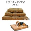 TopZoo ドゥドゥ リラックス チョコレート Lサイズ マット ベッド ペット 犬 猫