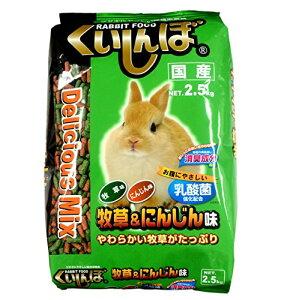 くいしんぼ ラビットフード デリシャスミックス 牧草&にんじん味 2.5kg