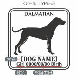 犬・ドッグシールステッカー「E」パターン説明