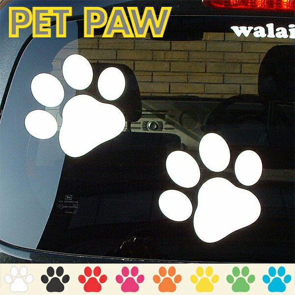 犬さん 猫ちゃん ペットPAW(足あと)ステッカー 車 かっこいい 可愛い カーステッカー 自動車 ウインドー 肉球 動物 ボード デカール シール 足跡 バイク スーツケース ドッグ