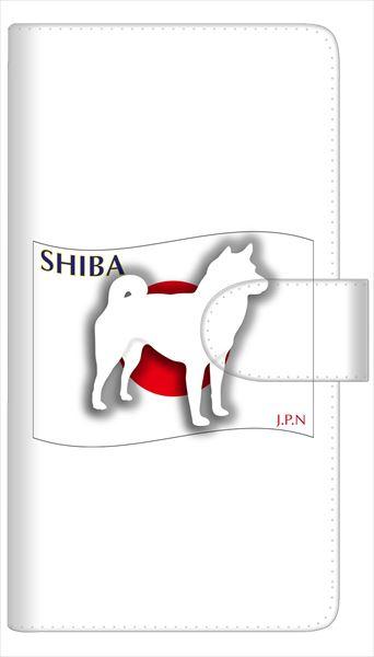 AQUOS sense SH-01K SHV40 ケース 全機種対応 手帳型 スマートフォンケース 多機種対応【柴(シバ)】iPod touch 6 Xperia Z5 compact SO-02K SO-01K SH-01K iPhone6横開き 革 レザーケース カバー 手帳式 ペット イヌ
