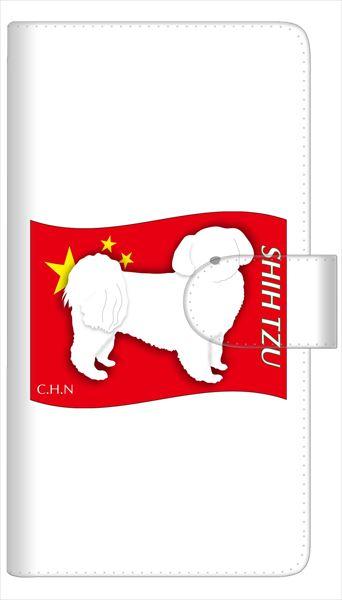 AQUOS sense SH-01K SHV40 ケース 全機種対応 手帳型 スマートフォンケース 多機種対応【シーズー】iPod touch 6 Xperia Z5 compact SO-02K SO-01K SH-01K iPhone6横開き 革 レザーケース カバー 手帳式 ペット イヌ