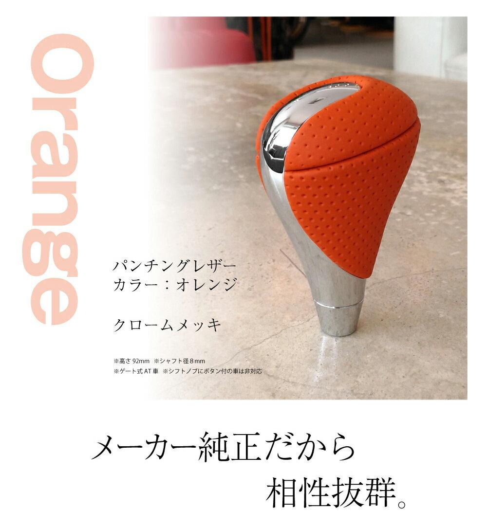トヨタ/レクサス純正 汎用シフトノブ メッキクローム/パンチングレザー(オレンジ)