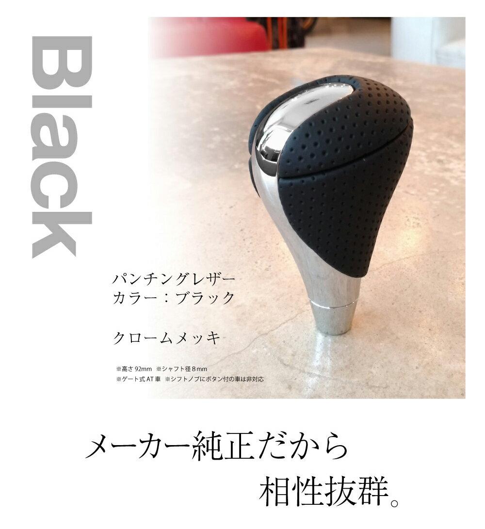 トヨタ/レクサス純正 汎用シフトノブ メッキクローム/パンチングレザー(ブラック)