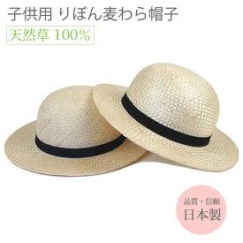 【日本製】天然草 リボン付 麦わら帽子 ナチュラル キッズ用 子供用モデル