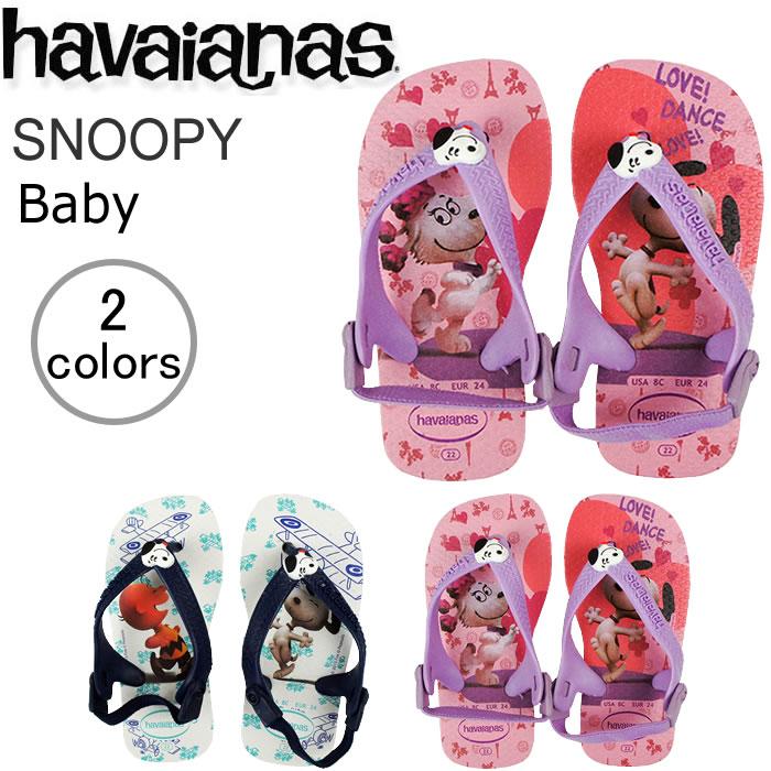 【ハワイアナス】 ビーチサンダル havaianas ベビー・スヌーピー (H.BABY SNOOPY) ベビー 旧商品につき値下げ