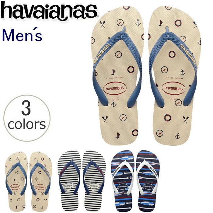 【ハワイアナス】ビーチサンダル havaianas トップノーティカル (TOP NAUTICAL) メンズ 男性用 【あす楽対応】