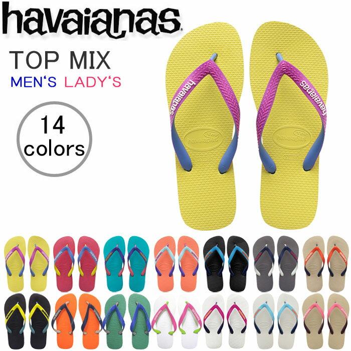 【ハワイアナス】 ビーチサンダル havaianasトップ・ミックス (H.TOP MIX) メンズ レディース キッズ旧商品につき値下げ【あす楽対応】