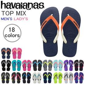 【ハワイアナス】 ビーチサンダル havaianas トップ・ミックス(TOP MIX) メンズ レディース キッズ 旧商品につき値下げ【あす楽対応】