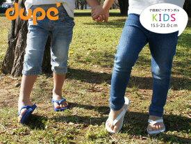 <送料無料>ビーチサンダル havaianasの姉妹ブランド dupe (デュペ) CORES kids (コレース・キッズ) キッズ 3色 【あす楽対応】