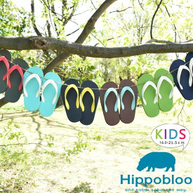 ビーチサンダル 子供用 マシュマロのように柔らかい天然生ゴム 植物由来 ヒッポブルー(hippo bloo) キッズ