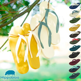 <送料無料>ビーチサンダル マシュマロのように柔らかい天然ゴム 植物由来 ヒッポブルー(hippo bloo) ユニセックス【あす楽対応】