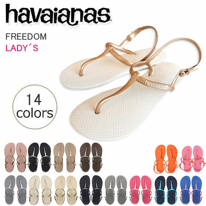 【ハワイアナス】 ビーチサンダル havaianas フリーダム (FREEDOM) レディース 女性用 【あす楽対応】
