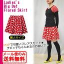 【レディース用】■ 「メール便」送料無料■ポップで可愛いミニフレア♪≪婦人用ビッグドットフレアスカート≫日本製